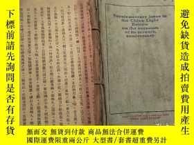 二手書博民逛書店罕見三珠樹Y7709 弗喪 (菲律賓)中華印書館 出版1931