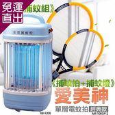 安寶 《超值捕蚊組》8W捕蚊燈AB-9208+AM1005Ax2【免運直出】
