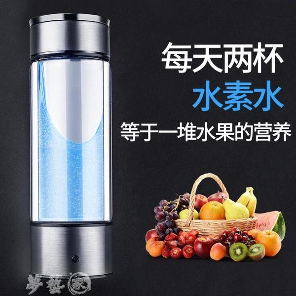 富氫杯 素水杯富氫水杯高濃度負離子電解制水器富氫水杯養生保健便攜水杯 夢藝家