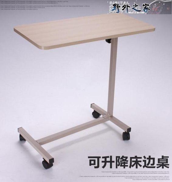 餐桌加厚鋼制護理床餐桌*病床移動餐板/可升降床邊桌*醫用康復桌 野外之家igo