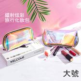 鐳射炫彩旅行化妝收納包 大號 洗漱袋 化妝收納包 旅行收納包 隨身包