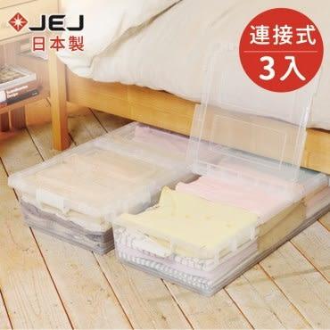 【nicegoods】日本製 JEJ連結式床下雙開收納箱27L-淨透3入
