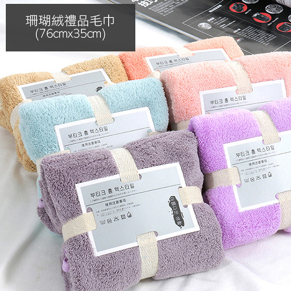 珊瑚絨禮品毛巾 76x35cm 一入 顏色隨機【小紅帽美妝】