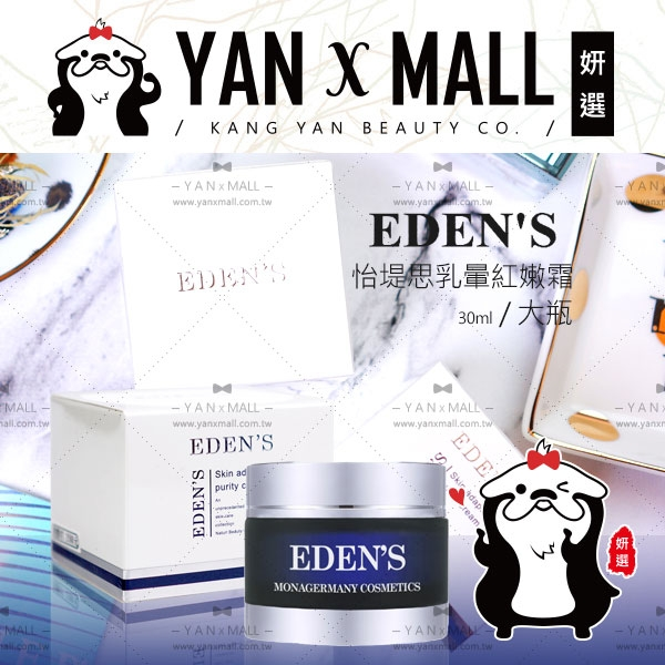EDEN`S EDENS 怡堤思乳暈紅嫩霜 (30ml/大瓶) 附專用挖棒 ❤ 妍選