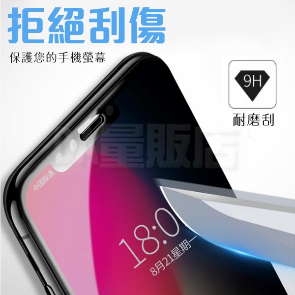 iPhone 防偷窺 玻璃保護貼 i7 i8 iXs plus 防偷窺 玻璃貼 Xs 7 8 保護貼 保護膜