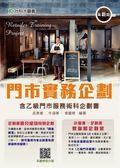 門市實務企劃含乙級門市服務術科企劃書(最新版)