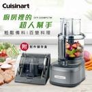 美國Cuisinart 頂級11杯食物處理機 CFP-22GMPCTW