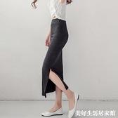 窄裙 側開叉一步裙包裙半身裙女中長款夏裝韓版莫代爾高腰包臀裙子 美好生活