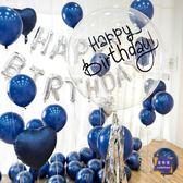 氣球 男女朋友生日布置夜光藍氣球套餐派對裝扮酒店KTV房間背景牆裝飾