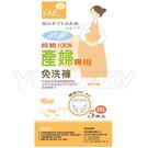 西川 GMP baby 免洗棉褲/免洗褲(5入)-XXL