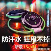 無線藍芽耳機 跑步健身掛耳式頭戴式腦后式雙耳手機電腦游戲 igo