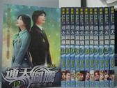 【書寶二手書T7/一般小說_LOG】通天圖騰_1~12集合售_海洋星