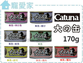 【寵愛家】Catuna大之罐(大的罐)170g
