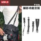 【聖佳】P-kits 功能組套件 SPEED PRO 極速世界 Pkits 手腕帶 長鏡頭安全繩 安全繩 快拆 減壓