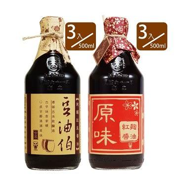 【台灣源味本舖】豆油伯紅麴醬油x3+缸底醬油x3