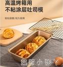 烘焙模具烤箱家用長方形吐司模具不沾蛋糕土司盒芝士面包蛋糕磨具 蘿莉新品