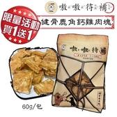 *WANG*【買一送一】台灣T.N.A悠遊食補 嗷嗷待補系列 健骨鹿角鈣雞肉塊60g 純天然手工