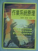 【書寶二手書T7/大學資訊_WGT】作業系統原理 7/e_原價780_駱詩軒.駱詩富