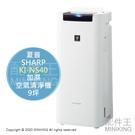 日本代購 2020新款 空運 SHARP 夏普 KI-NS40 加濕 空氣清淨機 9坪 輕量 集塵 除臭 PM2.5