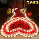 電子蠟燭燈生日表白浪漫 求愛蠟燭求婚布置創意用品求婚道具        瑪奇哈朵