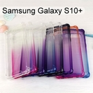 四角強化漸層防摔軟殼 Samsung Galaxy S10+ / S10 Plus (6.3吋)