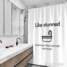 北歐風INS浴簾洗澡間干濕分離防水布淋浴房浴缸隔斷簾免打孔套裝 【優樂美】
