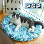 寵物窩-夏天降溫貓窩夏季貓床寵物涼席小貓用品睡墊子 提拉米蘇 YYS