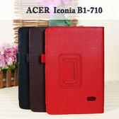 宏碁 ACER Iconia B1-710/B1-711 平板 荔枝紋皮套/筆記本式保護套/書本式翻頁/立架展示~出清特惠