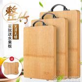 天竹整竹切菜板非實木家用防霉砧板廚房案板方形不粘板小占板刀板  居樂坊生活館YYJ