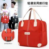 旅行包袋大容量女士行李手提包出差待產包韓版超輕便短途行李  魔法鞋櫃