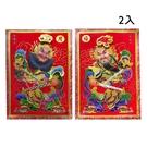 節慶王【Z288186】2入立體門神,春...