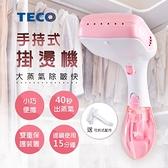 TECO 東元 2合1手持式蒸氣掛燙機 XYFYG501