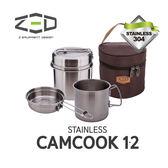 ZED 戶外不鏽鋼鍋具組12 ZBACK0302 / 城市綠洲 (304不銹鋼、兩鍋兩蓋、附贈收納袋)