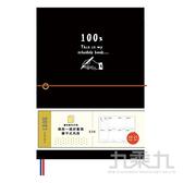 2021 32K雙色跨年紙書衣手冊-墨黑(100%)簡單生活