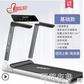跑步機 優步A7T跑步機家用款小型折疊電動平板走步機女超靜音室內健身房 MKS阿薩布魯