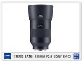 Zeiss 蔡司 BATIS 2.8/135 135mm F2.8 SONY E卡口 E接環 (公司貨)