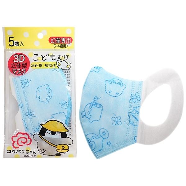 正能量企鵝 彈性布耳帶立體口罩(幼童藍)5入【小三美日】