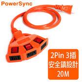 群加 包爾星克 2P安全鎖1擴3插延長線 / 20M (TPSIN3LN2003)