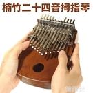 拇指琴 全音半音階拇指琴卡林巴 24音 36音新手入門演奏雙層全單實木楠竹 韓菲兒