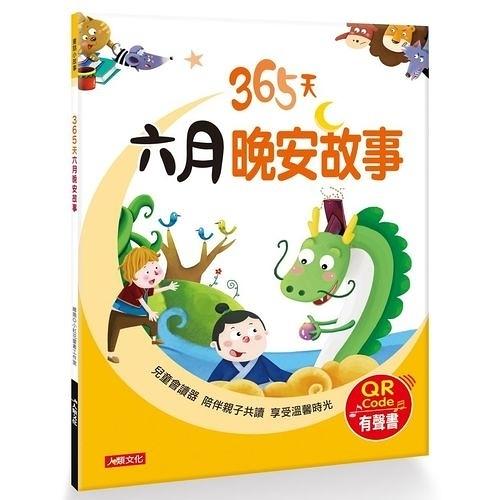 童話小故事(365天六月晚安故事)(QR Code有聲書)