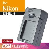 Kamera Nikon EN-EL19 USB 隨身充電器 EXM 保固1年 S32 S33 S100 S2500 S2600 S2700 S2800 S2900 S3100 S3200 S3300