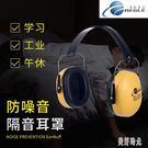 隔音耳罩 睡眠用工業學生學習靜音降噪耳機專業消音防噪音神器 zh8227『美好時光』