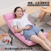椅子 懶人沙發單人臥室可愛女孩房間地上宿舍榻榻米小沙發床上靠背椅子 ATF 極客玩家