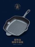 特賣平底鍋鑄鐵牛排專用鍋家用燃氣無涂層不粘平底鍋條紋牛扒煎鍋