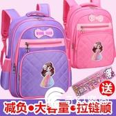 后背包 兒童書包小學生女生1-3-5-2-4三四五二一年級女童8雙肩包6歲女孩  奇幻樂園