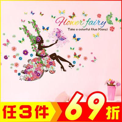 創意壁貼-盪鞦韆花仙子 SK9004-1008【AF01013-1008】大創意生活百貨