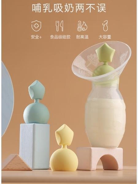 吸奶器  吸奶器手動 母乳收集器接漏奶擠奶器硅膠集奶器集乳器神器【全館免運】