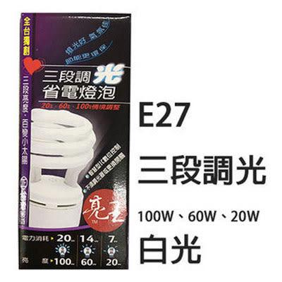 亮王 E27 120V 螺旋 100W 60W 20W 三段調光 省電 燈泡 (白光) /顆