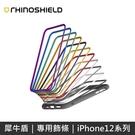 【實體店面】犀牛盾 Mod NX / CrashGuard NX 手機殼專用飾條 / 邊條 iPhone12系列