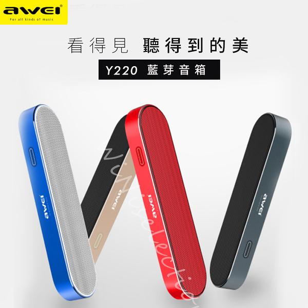 AWEI Y220 無線藍芽4.2音箱 喇叭 室外音箱 AUX 雙聲道  保固半年 免持通話  [ WiNi ]